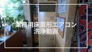 業務用エアコン洗浄
